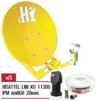 HISATTEL หน้าจานดาวเทียมปิคนิคแบบตั้งพื้น ขนาด 35 ซม. - สีเหลือง แถมฟรี LNB+สาย 20เมตร