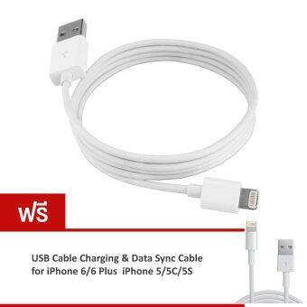 BEST USB Cable Charging สายชาร์จ / Data Sync Compatible with iPhone 6 / 6 Plus / 5 / 5S - White (ฟรี iPhone 6 Cable)