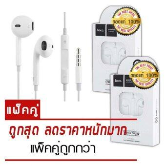 hoco m1หูฟัง ของแท้100% หูฟังสำหรับ หูฟังiphone หูฟังไอโฟน หูฟัง สมอลทอร์ค(สีขาว)แพ็คคู่ 2ชิ้น