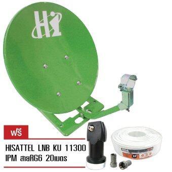 HISATTEL หน้าจานดาวเทียมปิคนิคแบบตั้งพื้น ขนาด 35 ซม. - สีเขียว แถมฟรี LNB+สาย 20 เมตร