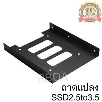 BB Shop ถาดแปลงฮาร์ดดิสก์ / SSD ขนาด 2.5 to 3.5