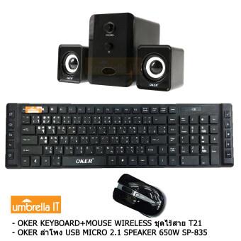 Oker keyboard+mouse Wireless ชุดไร้สาย T210R (Black) + OKER ลำโพง USB Multimedia Speaker Micro 2.1 650W SP-835(สีดำ)