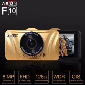 ASTON F10 Carcamcorder กล้องติดรถยนต์ รุ่น F10 (สีทอง)