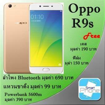 Oppo R9s 64GB ประกันศูนย์