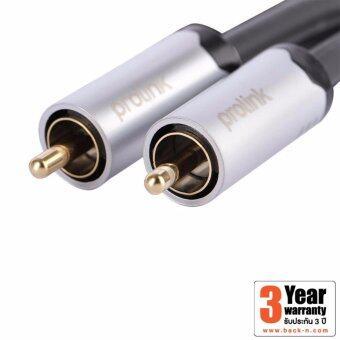 Prolink สายโปรลิงค์ RCA2 -