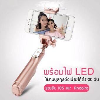 ไม้เซลฟี่ Bluetooth พร้อมไฟ LED Selfie ถ่ายรูปได้ทั้งกล้องหน้าและหลัง รุ่นใหม่ล่าสุด ปรับไฟ 3 ระดับ หมุนได้ 360องศา