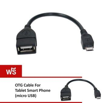 Bestbuy Smart Phone Tablet PC (Micro USB) รุ่น OTG Cable - Black (ฟรี Micro USB Port OTG Cable)