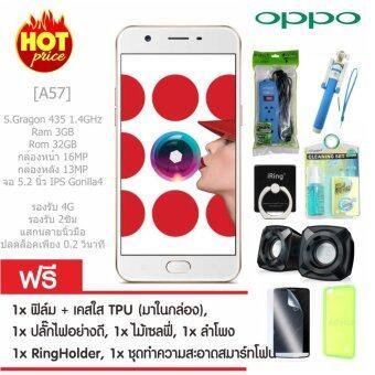 OPPO A57 4G LTE.