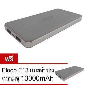 Eloop Power Bank 13000mAh รุ่น E13 (สีเทา) ฟรี Eloop เเบตสำรอง 13000mAh