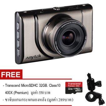 Anytek กล้องติดรถยนต์ รุ่น A100+(Plus) WDR Novatek96650+SensorAR0330 Full HD 1080P Original-(สีทอง)+ฟรี Transcend MicroSDHC 32GB.Class10 400X(พรีเมี่ยม)+ขาจับแกนกระจกมองหลัง