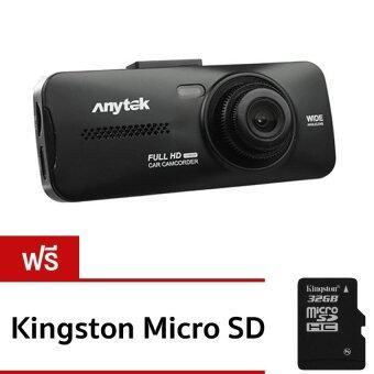 Anytek กล้องติดรถยนต์ รุ่น AT900
