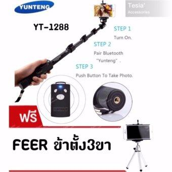 YUNTENG Bluetooth Selfie Stick with Tripod Stand,18-50