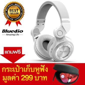 Bluedio Bluetooth 4.1 HiFi Stereo Headphone รุ่น T2 แถมกระเป๋าราคา(White)
