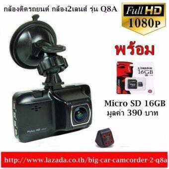 Car Camcorder กล้องติดรถยนต์ กล้อง2เลนส์