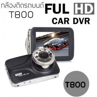 Car Cameras กล้องติดรถยนต์ รุ่น