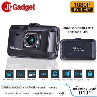 JCGADGET กล้องติดรถยนต์ รุ่น D101