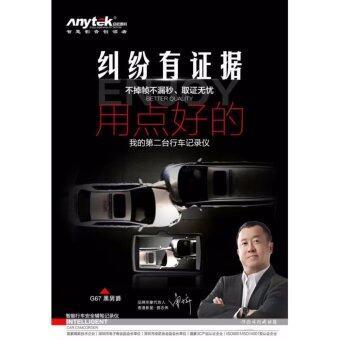 กล้องติดรถยนต์ ANYTEK G67 กล้องหน้า-หลัง
