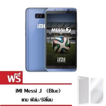 iMI Messi J Blue แถมฟรี Silicone case + ฟิล์มกันรอย