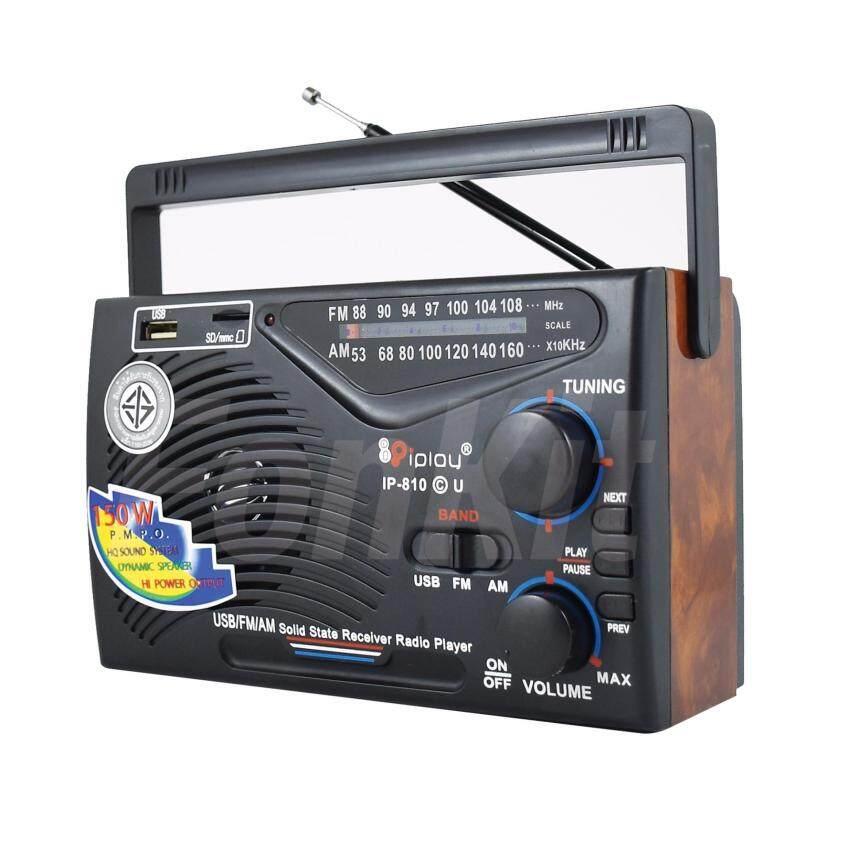"iPlay วิทยุ ทรานซิสเตอร์ AM / FM รุ่น IP-810 (C)U ""สีดำ"" พร้อมปลั๊กเสียบไฟบ้าน สามารถใส่ถ่านได้ มีช่องเสียบ AUX และหูฟัง ใช้งานแทนลำโพงได้ ชัดทุกคลื่น ล็อตเตอรี่ เพลง ละคร ข่าว ธรรมะ ผู้ชื่นชอบ ฟังวิทยุ ของขวัญ เสียบ USB SD/MMC image"
