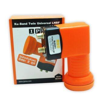 IPM LNB-KU Band Universal Twin 2output รุ่น BLK 201