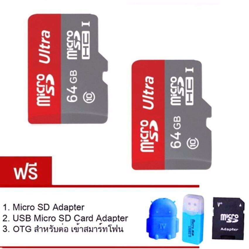 JJ Memory card 64GB Micro SD Card Class 10 Fast Speed 2ชุด แถมฟรี ของแถม 3 ชิ้น ...