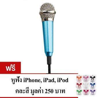 KH ไมโครโฟนจิ๋ว คาราโอเกะ รุ่น มีขาตั้งไมค์ (สีน้ำเงินอมฟ้า) แถมฟรี หูฟัง iPhone คละสี 1 ชิ้น