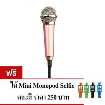 KH ไมโครโฟนจิ๋ว คาราโอเกะ รุ่น มีขาตั้งไมค์ (สีทองชมพู) แถมฟรี Minipod Selfie คละสี 1 ชิ้น