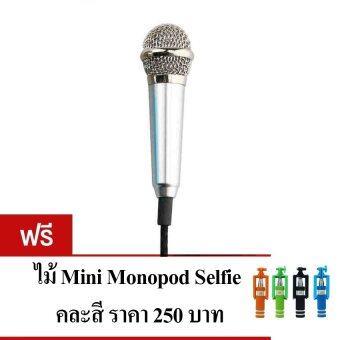 KH ไมโครโฟนจิ๋ว คาราโอเกะ รุ่น มีขาตั้งไมค์ (สีเงิน) แถมฟรี Minipod Selfie คละสี 1 ชิ้น