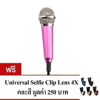KH ไมโครโฟนจิ๋ว คาราโอเกะ รุ่น มีขาตั้งไมค์ (สีชมพู) แถมฟรี Selfie Clip Lens 4X คละสี 1 ชิ้น