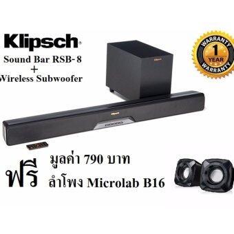 KLIPSCH RSB-8 Sound bar + Wireless Subwoofer ลำโพงซาวด์บาร์คุณภาพ รับประกันศูนย์ แถมฟรี ลำโพง Microlab B16 มูลค่า 790 บาท