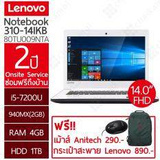 "Lenovo 310-14IKB 80TU009NTA 14""FHD / i5-7200U / 940MX / 4GB / 1TB"