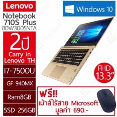 "Lenovo 710S Plus (80W3005NTA) 13.3""FHD /i7-7500U /940MX(2GB)/8G/256GB SSD/Win10 (Gold)"