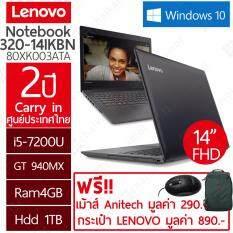 "Lenovo 80XK003ATA 14""FHD / i5-7200 / GT940MX / 4GB / 1TB / Win10 / 2Y"