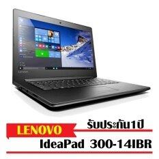 LENOVO IdeaPad 300-14IBR(LNV-80M2007TTA) โน๊ตบุ๊ค DDR3L RAM 4 GB HDD 500GB