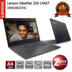 Lenovo IdeaPad 320-14AST (80XU002JTA) AMD A4-9120/4GB/500GB/14.0/DOS (Black)