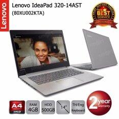 Lenovo IdeaPad 320-14AST (80XU002KTA) AMD A4-9120/4GB/500GB/14.0/DOS (Grey)