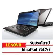 LENOVO IdeaPad G470(LNV-59066640) โน๊ตบุ๊ค Intel Core i5 DDR3 RAM 4GB