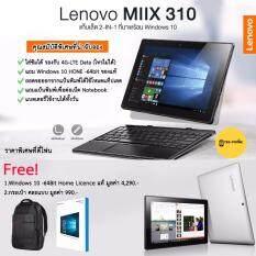 Lenovo IdeaPad MIIX-310 (RAM2GB+HDD64GB) ถอดจอได้รองรับ 4G-LTE ใส่ซิม แถมเคส+Windows10