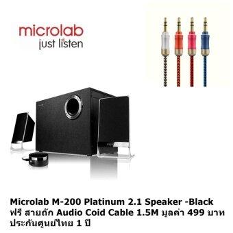 Microlab รุ่น M-200 Platinum -Black ฟรี สายถัก Audio Coid Cable 1.5M มูลค่า 499 บาท