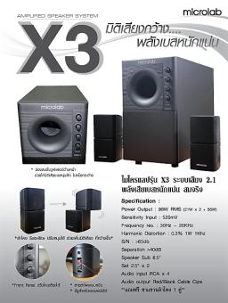 MICROLAB รุ่น X3 พร้อมซัฟวูฟเฟอร์ (สีดำ) ลำโพง 2.1
