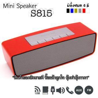 2561 ลำโพงบูลทูล Mini speaker S815 ลำโพงพกพา ลำโพงคอมพิวเตอร์ (สีแดง)