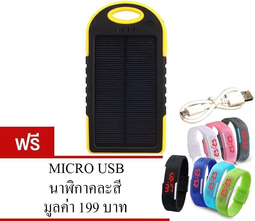 ขายดี MP.DC Power Bank Solar 50,000 mAh รุ่น C2 (YELLOW) แถมฟรี Micro USB+ นาฬิกาดิจิตอล (คละสี) 1 เรือน