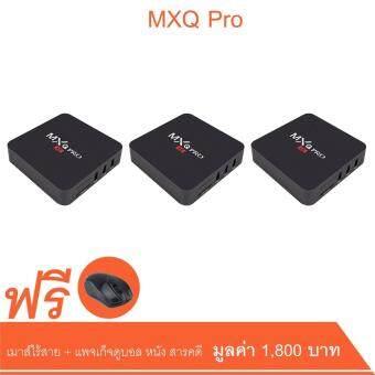 MXQ PRO 4K (แพค3) ฟรี เมาส์ไร้สาย พร้อมแพจเก็จดูบอล หนัง สารคดี