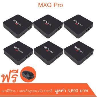 MXQ PRO 4K (แพค6) ฟรี เมาส์ไร้สาย พร้อมแพจเก็จดูบอล หนัง สารคดี