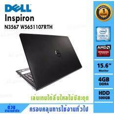 Notebook  Dell  Inspiron 3567- W5651107RTH   (Black)