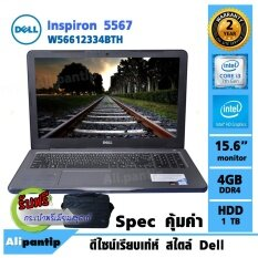 Notebook Dell Inspiron 5567-W56612334BTH  (Blue)