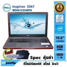 Notebook Dell Inspiron 5567-W56612334BTH  (Red)