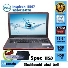 Notebook Dell Inspiron 5567-W56612362TH  (Red)