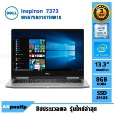 Notebook Dell Inspiron 7373-W5675001KTHW10 2-in-1  (Gray)
