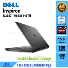 Notebook Dell Inspiron N3567-W5655145TH  (Black)